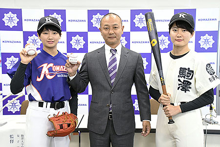 野球 駒沢 部 大学