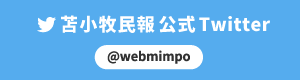 Twitter公式(@webmimpo)
